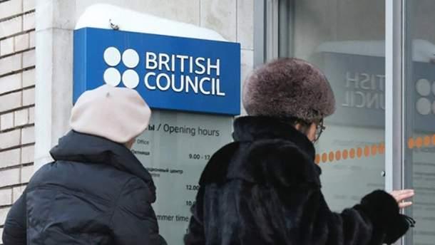 Британська Рада у Росії припиняє свою діяльність
