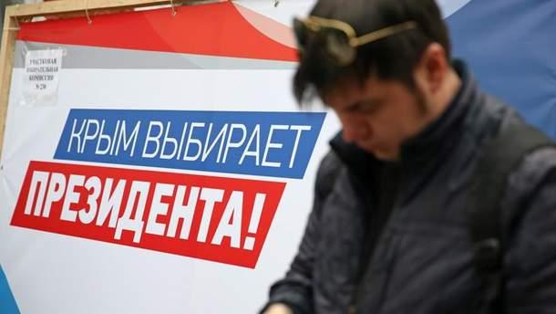 Соединенные Штаты не признают выборы в Крыму
