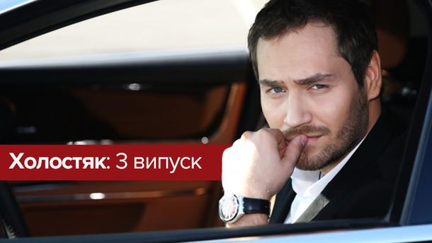 Холостяк 8 сезон 3  випуск