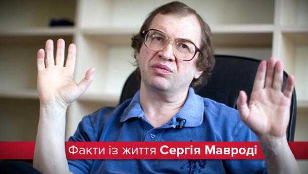 Помер Сергій Мавроді: біографія