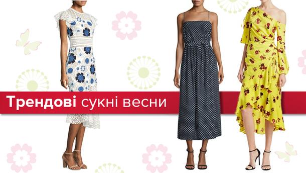 Трендові сукні весни 2018