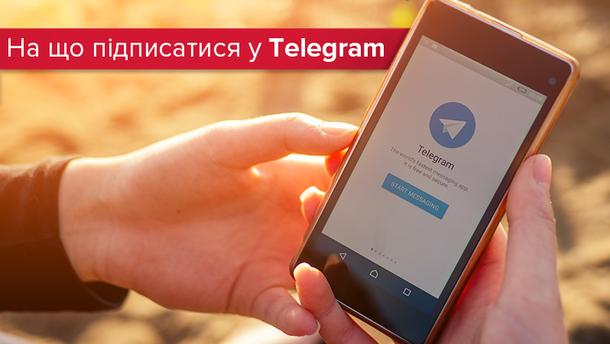 Список найкращих українських Telegram-каналів