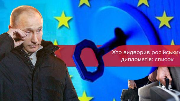 Видворення дипломатів Росії: список