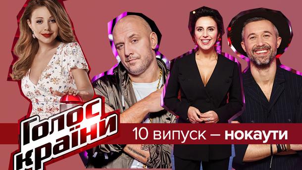Голос страны 2018 – 8 сезон 10 выпуск