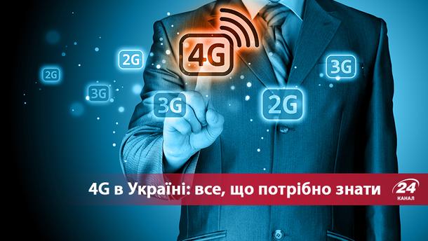 4G в Україні: першочергова інформація