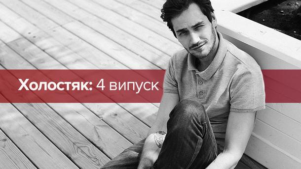 Холостяк 8 сезон 4 выпуск