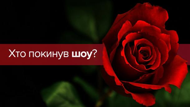 Холостяк 8 сезон 4 випуск