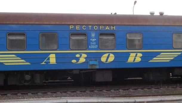 1 апреля график движения поезда Мариуполь – Киев будет изменен