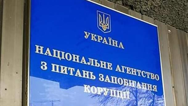 НАПК выступило за отмену э-декларирования для активистов