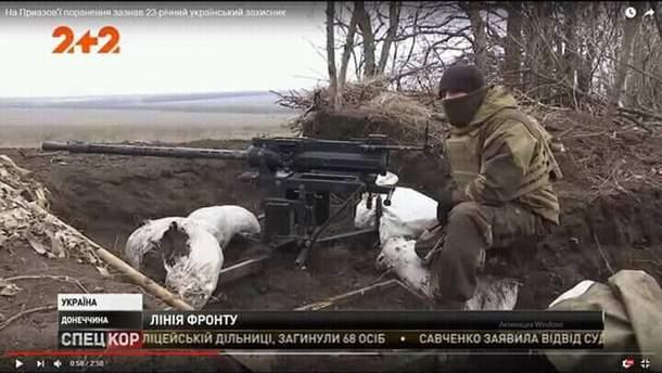 """Журналисты """"засветили"""" позицию украинских военных на Донбассе"""