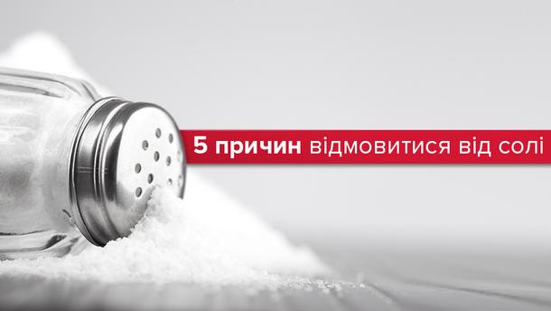 Чому варто відмовитися від солі