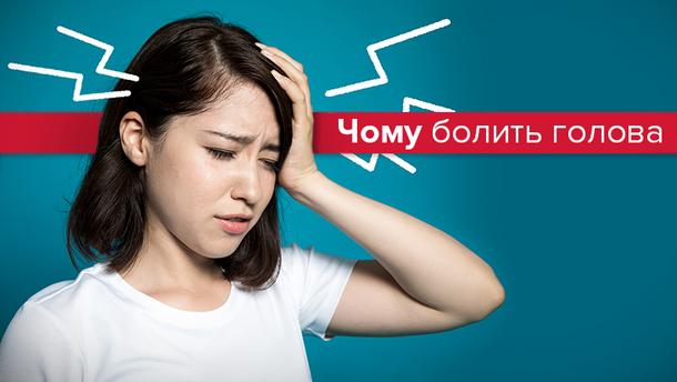 5 найпоширеніших причин головного болю