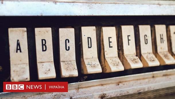 Латинка замість кирилиці?