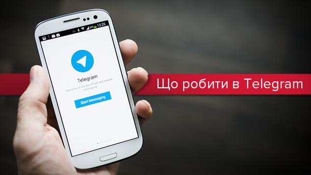 Чим особливий Telegram?