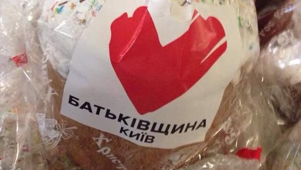 """Куличи с логотипами """"Батькивщины"""" повезут на Донбасс для украинских военных"""