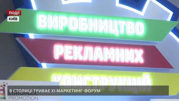 В столице продолжается ХІ маркетинг-форум