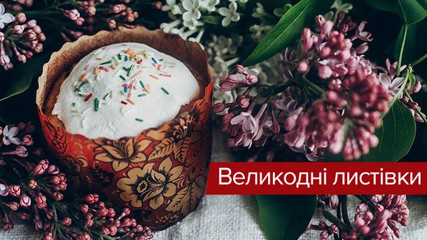 Пасхальные открытки на украинском языке