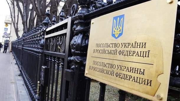 Украинские дипломаты в России
