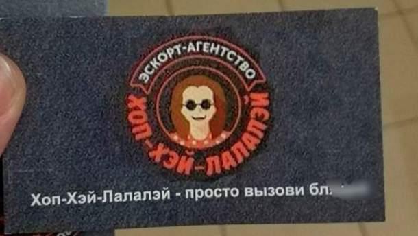 Визитная карточка преступной группировки