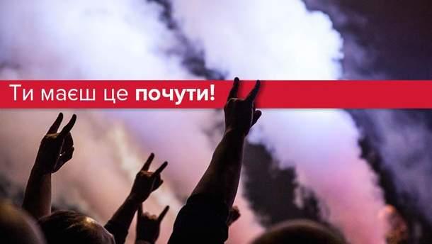 Украинские фестивали-2018 ждут вас