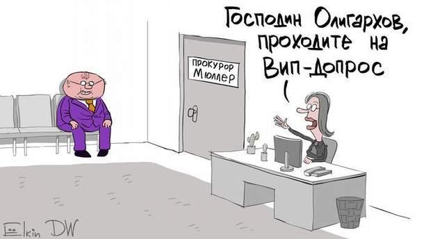 Карикатура на допит російських олігархів в США