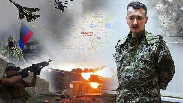 Ігор Стрєлков-Гіркін