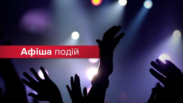 Афіша подій у Києві на 6-7 квітня