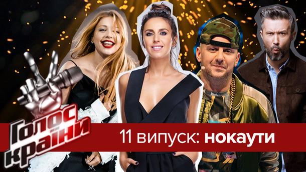 Голос країни 2018 – 8 сезон 11 випуск