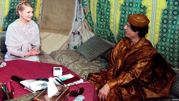 Чи був спонсором Юлії Тимошенко диктатор Лівії Муаммар Каддафі?