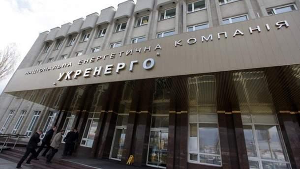 """""""Укренерго"""" відправило росіянам повідомлення про інвестиційний спір"""