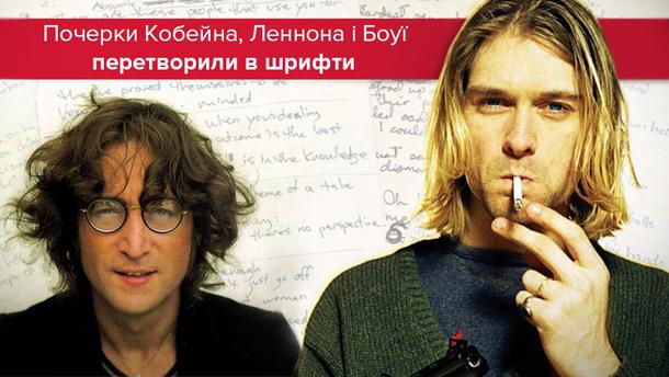 Почерки известных певцов превратили в шрифты