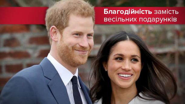 Принц Гаррі і Меган Маркл відмовилися від весільних подарунків