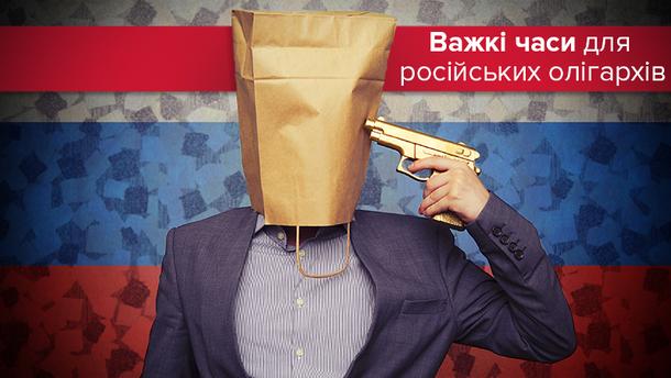 За выходные российские олигархи потеряли 17 миллиардов долларов