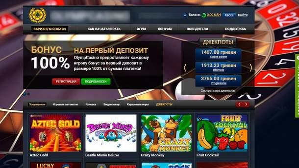 Поліція висловила підозру організаторам кількох онлайн-казино