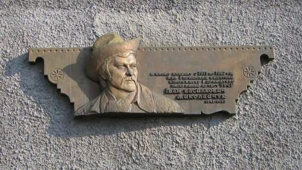 Мемориальная доска Ивану Миколайчуку, которая висела на одноименной улице в Киеве