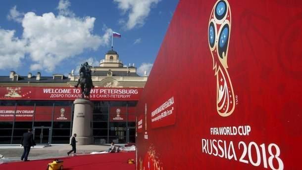 У США закликали не їхати вболівальників до Росії