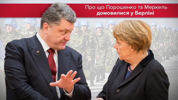 Порошенко встретился с Меркель в Берлине: о чем договорились два лидера