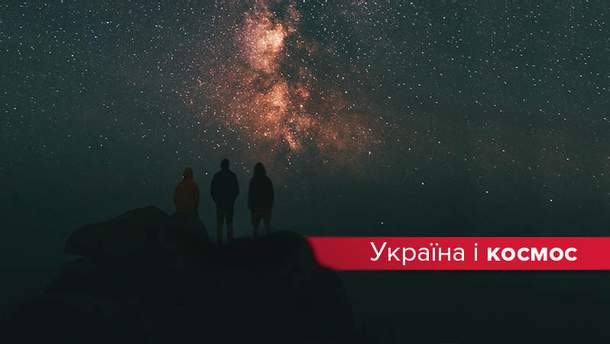 Украина и космос: а вы знали?