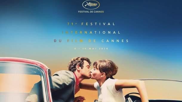 Офіційний постер 71-го Каннського кінофестивалю 2018