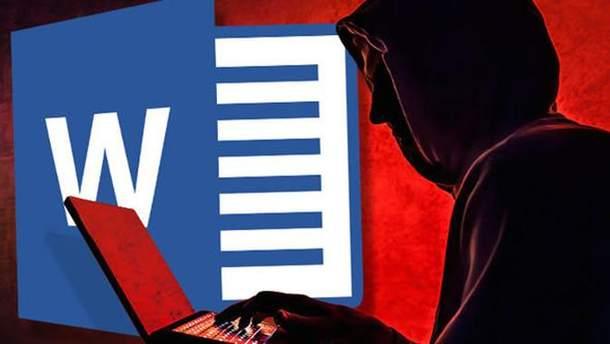 Експерти виявили вірус, який можна підхопити через Microsoft Word