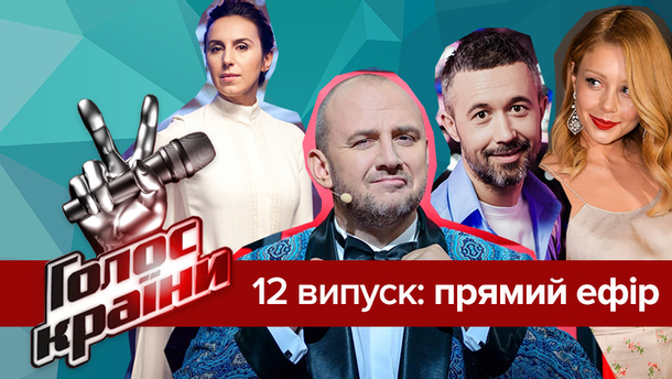 Голос країни 2018 – 8 сезон 12 випуск