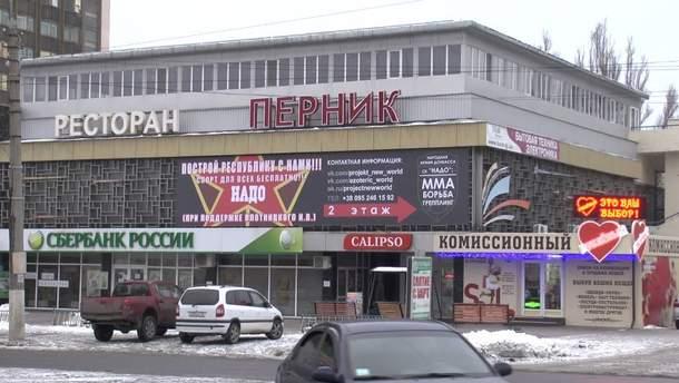 Рестораны Луганска
