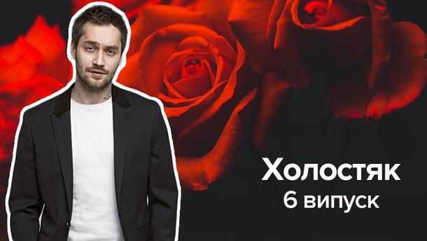 Холостяк 8 сезон 6 выпуск