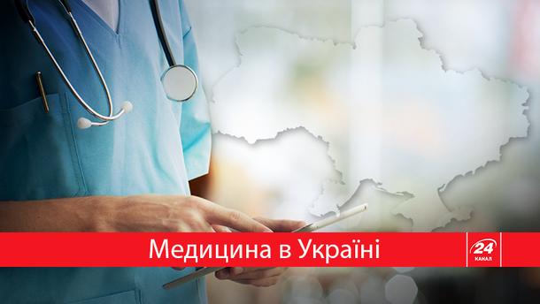 Півмільйона українців вже обрали собі сімейних лікарів