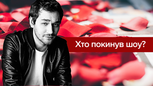 Холостяк 8 сезон 6 випуск