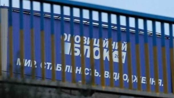 """""""Опоблок"""" заплатив за рекламу """"Інтеру"""" бюджетними грошима"""