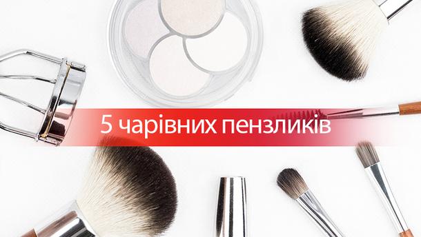 5 пензликів для макіяжу, які повинні бути в кожної жінки