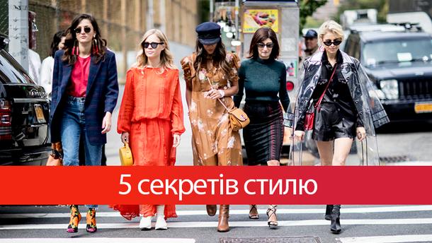 5 секретів стилю, які варто запам'ятати кожній жінці
