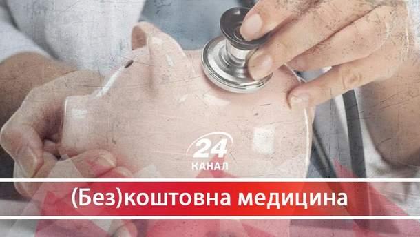 (Без)коштовна медицина