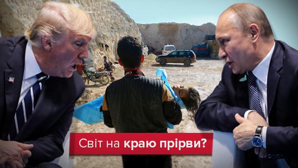 Як далеко в своїх погрозах зайдуть Трамп і Путін?